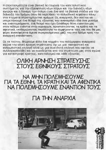 ΣΤΡΤΟΣ4