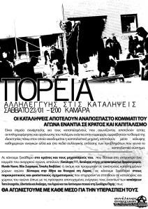 katalipseis_webFINAL